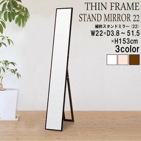 鏡 スタンドミラー 細枠スタンドミラー 幅22cm4532947220037 細枠 鏡 かがみ ミラー スタンドミラー 幅22cm 国産 木目 美しい 全身鏡 リビング インテリア お洒落