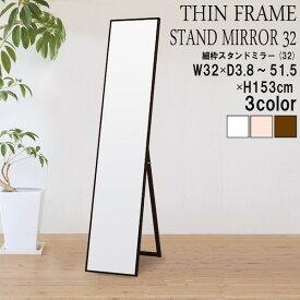 鏡 スタンドミラー 細枠スタンドミラー 幅32cm4532947320034 細枠 鏡 かがみ ミラー スタンドミラー 幅32cm 国産 木目 美しい 全身鏡 リビング インテリア お洒落