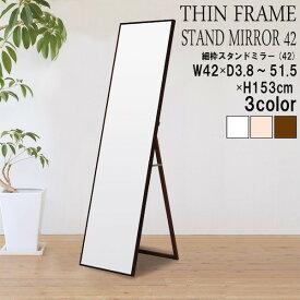 鏡 スタンドミラー 細枠スタンドミラー 幅42cm4532947420017 細枠 鏡 かがみ ミラー スタンドミラー 幅42cm 国産 木目 美しい 全身鏡 リビング インテリア お洒落