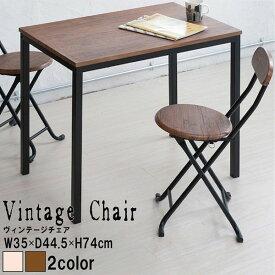 イス・チェア 折りたたみチェア 折り畳み ヴィンテージチェア4532947111038 大人 モダン 椅子 いす イス チェア 折り畳みチェア ヴィンテージチェア