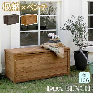 天然木製ボックスベンチL 幅106 エクステリア・ガーデンファニチャー ガーデンファニチャー ベンチ・縁台BB-T106 スツール 木製 椅子 収納 倉庫 ウッドボックス 物置 庭 物入れ ポリタンク 大