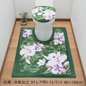 抗菌・消臭加工 カトレア柄トイレマット 80×130cm トイレ用品 トイレマット・カバー・シート トイレマットa24655 抗菌 防臭 東レ 撥水 滑りにくい