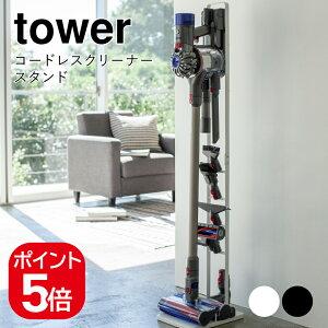 山崎実業 tower コードレスクリーナースタンド タワー ダイソン スタンド 掃除機 コードレス dyson スティッククリーナー ダイソンスタンド 収納 ノズル おしゃれ モノトーン 白 黒 ホワイト ブ