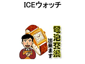 ICE-WATCH アイスウォッチ 腕時計 電池交換 ご自宅にいながら電池交換のご依頼を優美堂がうけたまわります (時計修理)腕時計修理 腕時計 電池交換
