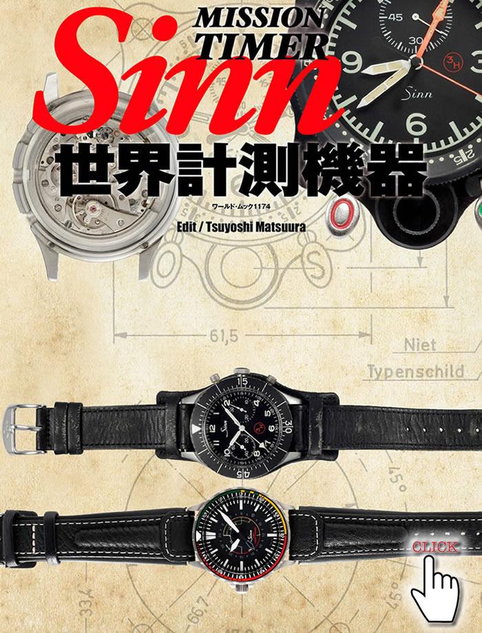 MISSION TIMER 世界計測機器 Sinn ジン 【本】 永久保存版
