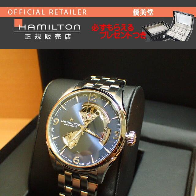 ハミルトン ジャズマスターオープンハート HAMILTON Jazzmaster Open Heart 機械式自動巻き H32705141 メンズ 腕時計 【正規輸入品】