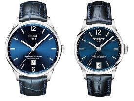 ティソ TISSOT 腕時計 CHEMIN DES TOURELLES (シャミン・ドゥ・トゥレル) パワーマティック80 ペアウォッチ T099.407.16.047.00 T099.207.16.047.00 【正規輸入品】 分割払いもOKです