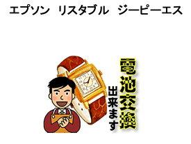エプソンリスタブルジーピーエス 腕時計 電池交換 ご自宅にいながら電池交換のご依頼を優美堂がうけたまわります (時計修理)腕時計修理 腕時計 電池交換