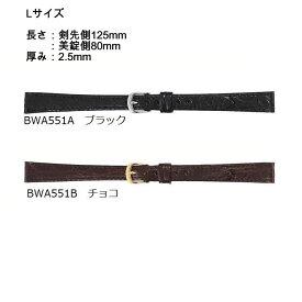 10mm〜15mm ロングサイズ(長寸) 手首の大きい人用 時計バンド (腕時計) ベルト ワニ (カイマン) チョコ (こげ茶) とブラック(黒)バネ棒 サービス 腕時計用 時計ベルト 時計用バンド