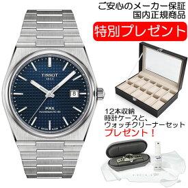 TISSOT ティソ 腕時計 PRX ピーアールエックス パワーマティック80 ネイビーブルー文字盤 T137.407.11.041.00 お手続き簡単な分割払いも承ります。