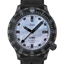 ジン 腕時計 Sinn U50.S.Perlmutt.S Uボート・スチールとマザー・オブ・パールを組み合わせたダイバーズウォッチ お手続き簡単な分割払いも承ります。月づきのお支払い途中で一括返済することも出来ます