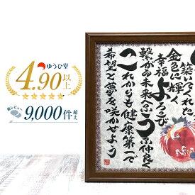 名前ちりばめ詩 Mサイズ 金婚式や還暦の贈り物に最適 手書き、手ちぎり和紙の名前詩(ネームポエム)