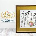 【洗練された大人デザイン】ゆうひ堂の 名前詩 新サイズ 金婚式 プレゼント 両親 ・ 金婚式 記念品 ・ 結婚五十年 送…