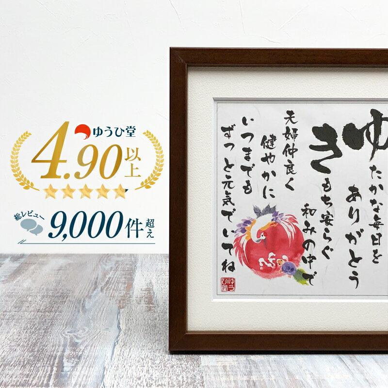 【レビュー高評価・1名様用】ゆうひ堂 名前詩 Sサイズ 古希 米寿 お祝い 送料無料 《短納期対応》 感動をこえる贈り物