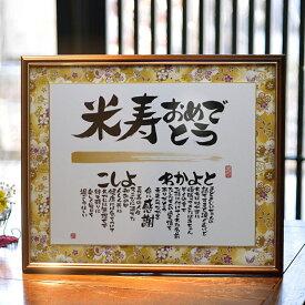 【詩のギフト】米寿祝いの贈り物 名前詩 人気 サプライズギフト