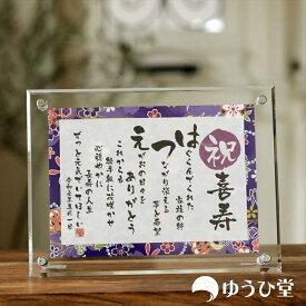 喜寿祝い 77歳 名前詩 SSサイズ(1名様用) 友禅和紙 名前ポエム アクリル製額縁 ゆうひ堂 KFR