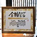 【人生を作品にする贈り物】 金婚式 両親 プレゼント 名前詩 Mサイズ結婚50周年に贈る手書きの名前詩感動の贈り物