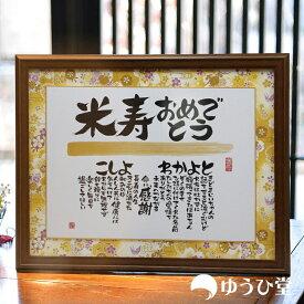 米寿 名前詩(ネームポエム) Mサイズ米寿おめでとうの名前詩