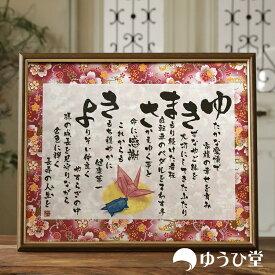 【記念日の贈り物】 名前詩 新サイズ 古希祝いや米寿祝いのギフト 送料無料 《短納期対応》 感動をこえる贈り物 長寿を願う気持ち専用