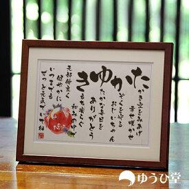 退職 お礼 プレゼント 退職祝い ゆうひ堂 名前詩 Sサイズ 古希 米寿 お祝い 送料無料 《短納期対応》 定年 退職 プレゼント