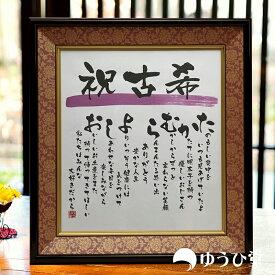 古希 お祝い 名前詩 色紙サイズ 筆文字 フォント仕様(短納期対応) 古希 紫 送料無料