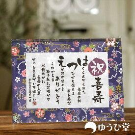 喜寿祝い 77歳 名前詩 SSサイズ(1名様用) 友禅和紙 千代紙 名前ポエム アクリル製額縁 ゆうひ堂 KFR