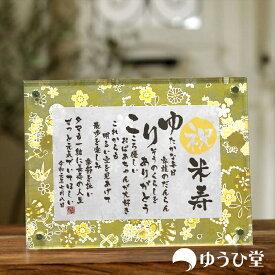 米寿 お祝い プレゼント 名前詩 SSサイズ(1名様用) 友禅和紙 名前ポエム アクリル製額縁 ゆうひ堂 KFR