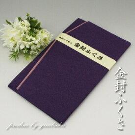 【送料無料】金封【ふくさ】紫色 【★★★★★】