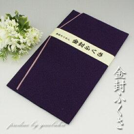 【メール便送料無料】金封【ふくさ】濃紫色 【★★★★★】