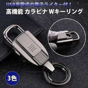 【メール便対応】JOBON USB充電式ライター付きカラビナWキーリング カラビナフック キーホルダー 電子ライター オシャレ ブランド