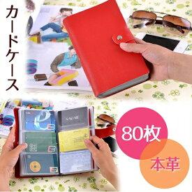 【メール便対応】本革カードケース 大容量 80枚以上収納 カードファイル 名刺入れ 手帳型