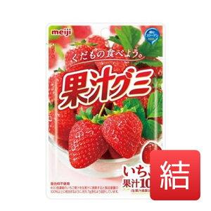 果汁グミいちご 明治 51g 120入数/箱