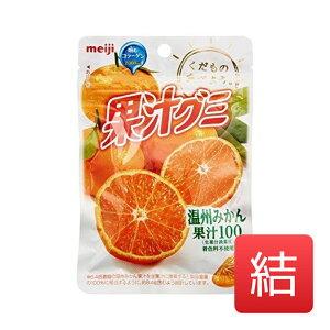 果汁グミ温州みかん 明治 51g 120入数/箱