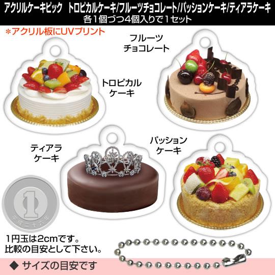 *アクリルプリントアクリルケーキピックトロピカルケーキ/フルーツチョコレート/パッションケーキ/ティアラケーキ 各1個づつで1セット