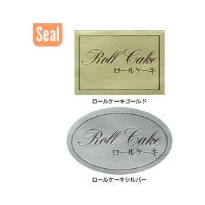 ロールケーキ ゴールド 20枚入(1シート10枚)ロールケーキ シルバー 20枚入(1シート10枚)