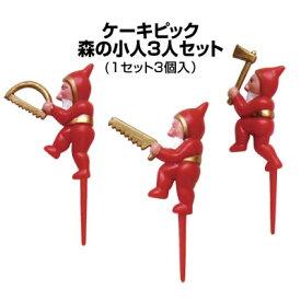 ケーキピック森の小人3人セット1セット(3個入)
