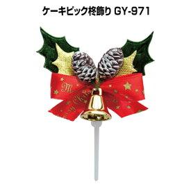ケーキピック柊飾りGY-97110個入