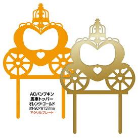 ACパンプキン馬車トッパー オレンジゴールド
