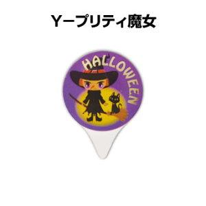Y−プリティ魔女 20枚入