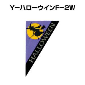 Y−ハローウインF−2W 20枚入