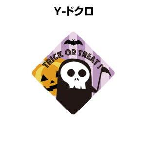 Y-ドクロ 10枚入