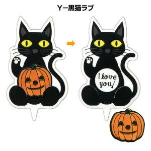 Y−黒猫ラブ 10枚入
