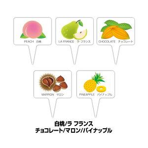 ケーキピック白桃/ラ フランス/チョコレートマロン/パイナップル 10枚入