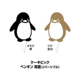 ケーキピック ペンギン両面(リバーシブル) 10枚入
