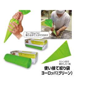 使い捨て絞り袋ヨーロッパM(グリーン)100入 緑色で異物混入一目で判る