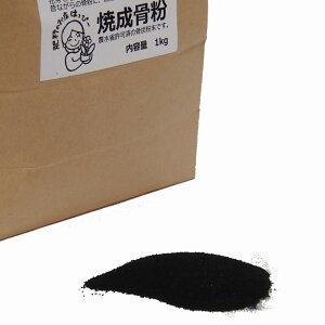 骨粉 骨炭粉末 焼成骨粉 リン酸カルシウム 肥料 P Ca 送料お得2袋set Sサイズ 1kg x 2袋 花芽を増やす