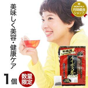 【訳あり】 徳用二度焙煎ルイボス茶 1g×60包 賞味期限2022年2月以降 送料無料 宅配便 | ルイボス茶 ルイボス ルイボスティー ルイボスティ 茶葉 ティーパック ティーバッグ ダイエット 煮出し