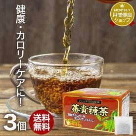 蕃貴糖茶 3g×62包×3個セット 送料無料 宅配便 | グァバ グァバ茶 グアバ グアバ茶 ガバ茶 ガバちゃ 茶葉 ティーパック ティーバッグ ダイエット ダイエット食品 無添加 100% ノンカフェイン カフェインなし カフェインレス デカフェ お茶 おすすめ まとめ買い