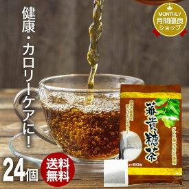 蕃貴糖茶 2g×60包×24個セット 送料無料 宅配便 | グァバ グァバ茶 グアバ グアバ茶 ガバ茶 ガバちゃ 茶葉 ティーパック ティーバッグ ダイエット ダイエット食品 無添加 100% ノンカフェイン カフェインなし カフェインレス デカフェ お茶 おすすめ まとめ買い