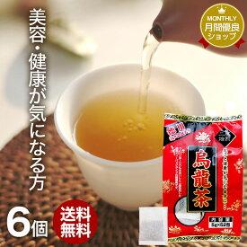 徳用 烏龍茶 5g×52包×6個セット 送料無料 宅配便 | 烏龍茶 ウーロン ウーロン茶 うーろん茶 減肥茶 減肥 茶 ダイエット ダイエット食品 茶葉 煮出し 無添加 100% 100 ティーパック ティーバッグ パック お茶 おすすめ